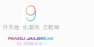 How to Jailbreak iOS 9.1 with Pangu 9.1 (iPhone, iPad and iPod)